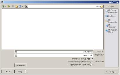 שמירת קובץ וורד 2010 - 2007 כקובץ PDF - שמירה בשם