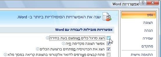 אפשרויות מובילות לעבודה ב - Word 2007