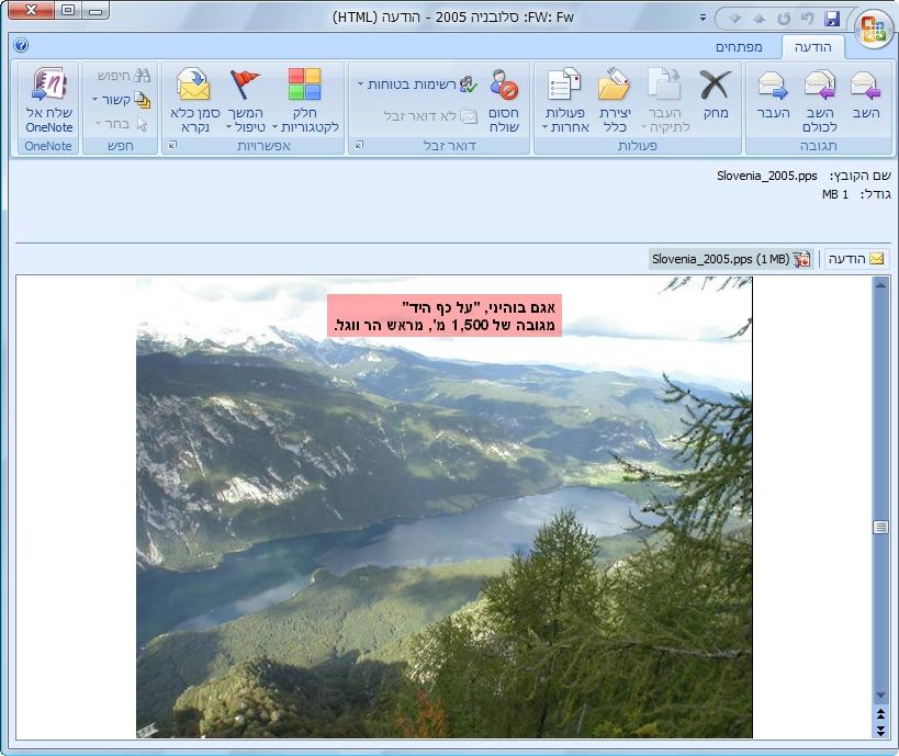 תצוגת קובץ מצורף בגוף ההודעה ב- Outlook 2007