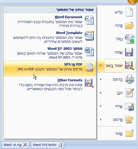 שמירת מסמך בקובץ- pdf