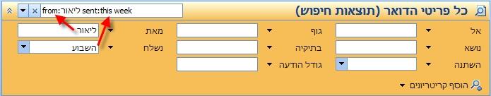 חלון החיפוש המיידי ב- Outlook 2007