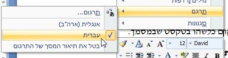 תרגום אוטומטי בוורד 2007