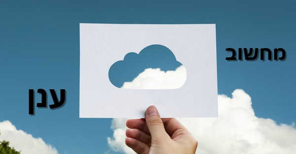 מחשוב ענן
