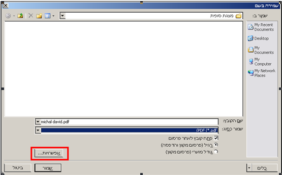 שמירת מצגת  POWER POINT 2010 - 2007 כקובץ PDF