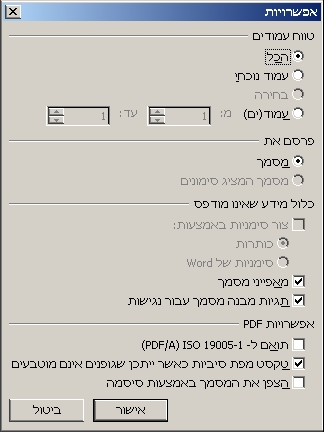 שמירת קובץ וורד 2010 - 2007 כקובץ PDF - אפשרויות