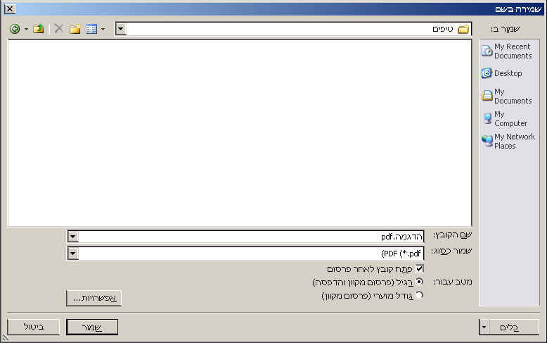 שמירת קובץ אקסל 2010 - 2007 כקובץ PDF