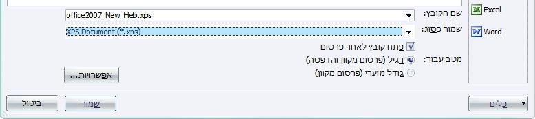 שמירת מסמך מסוג קובץ XPS