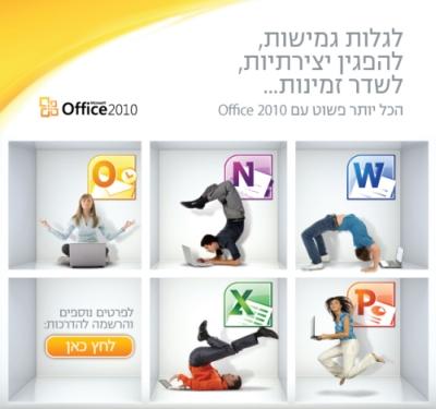 הדרכת Office 2010