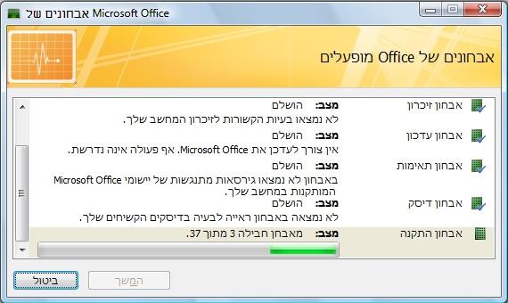 Office diagnostics