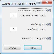 אפשרויות שורת המשימות באאוטלוק 2007