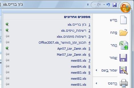 פתיחת המסמכים באופיס 2007