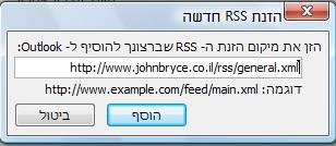 חלון הזנת RSS חדשה