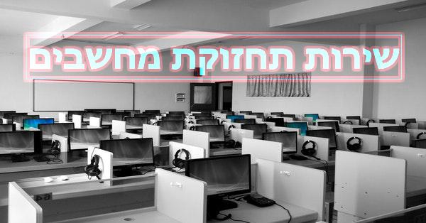 Computer_services